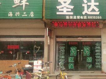 圣达药店(怡城店)