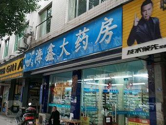 成都海鑫大药房