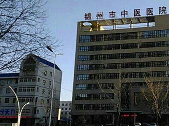 锦州市中医医院