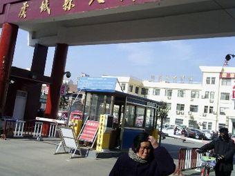 虞城县人民医院