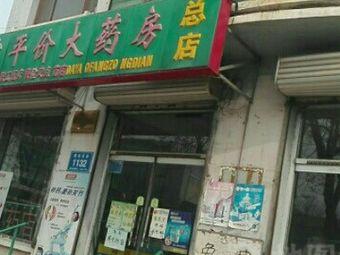 康霖大药房(总店)