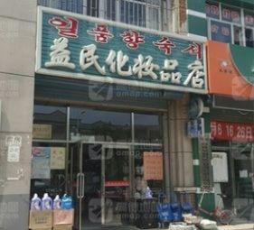 益民化妆品店