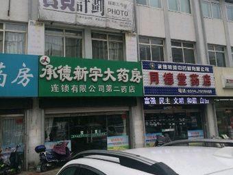 同德堂药店(凤凰北路店)