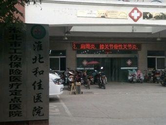 淮北和佳外科医院