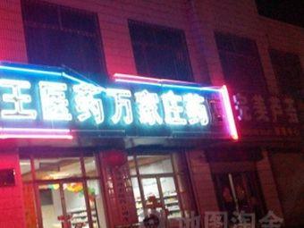 海王健康医药万家庄连锁店(万家庄药店)
