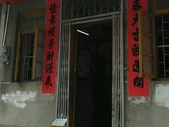 六都村委金元地村卫生站