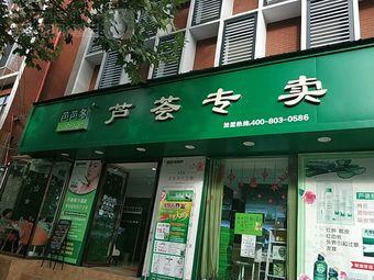 芭芭多芦荟专卖枝江店