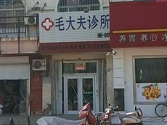 毛大夫诊所