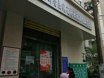 贵州省肿瘤医院(省府社区卫生服务站)