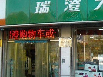 瑞澄大藥房(紫金山路店)