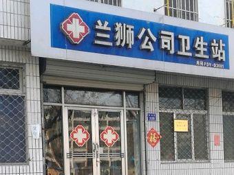 兰狮公司卫生室