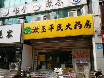 漱玉平民大药房(第二店)