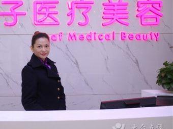 叶子国际医疗美容