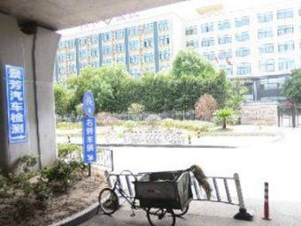 杭州养和医院-急诊