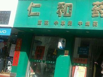 仁和药店(环峰西路店)