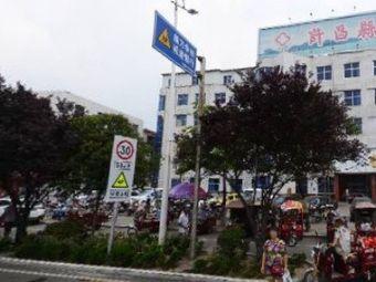 许昌交通事故急救中心