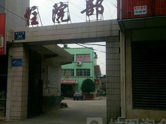 第三人民医院