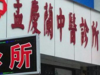 孟庆兰中医诊所