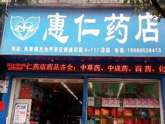 惠仁医药(总店)
