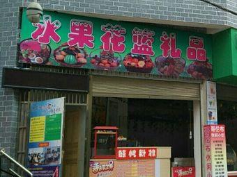 惠萍大药房