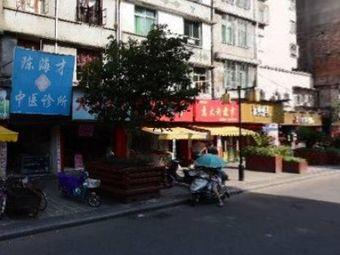 陈海才中医诊所