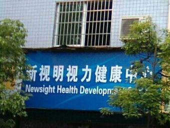 新视明视力健康中心