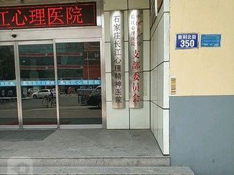 长江心理精神医院