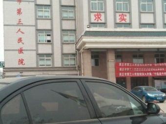 商丘市第三人民医院