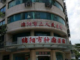绵阳肿瘤医院