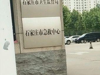 石家庄市急救中心