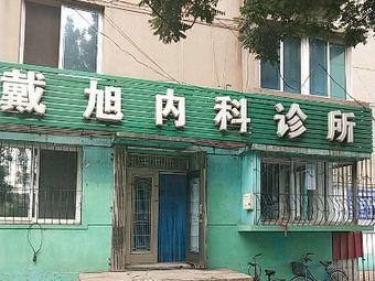 戴旭内科诊所