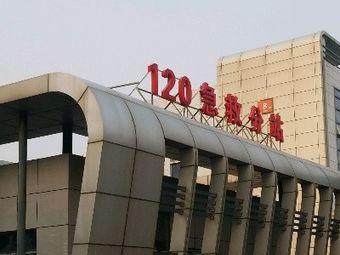 浦口区急救站中心医院分站