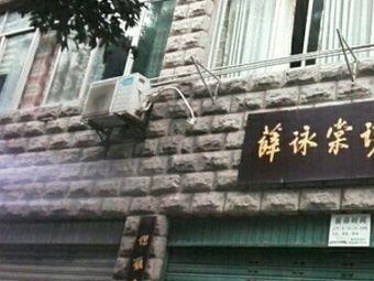 薛咏棠诊所