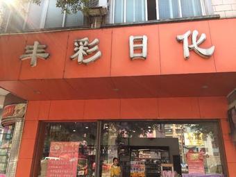 丰彩日化(永福店)