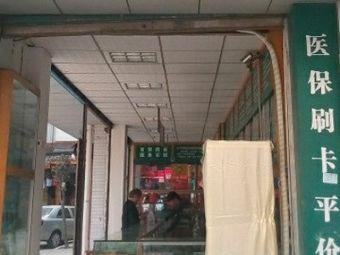 百信药业(农校街店)