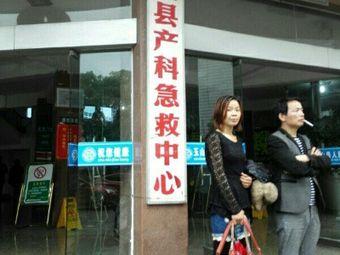 玉山县产科急救中心