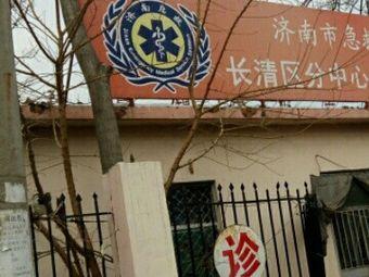 济南市急救中心长清区分中心张夏急救站
