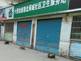 赣北商城社区卫生服务站