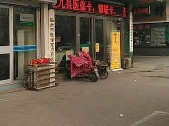 苍山县新华大药房
