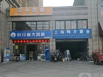 时珍堂大药房(禹州店)