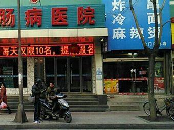 锦州胃肠病医院