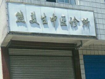 熊美生中医诊所