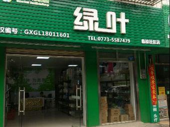 绿叶(临桂社区店)