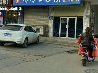 杨巧云诊所
