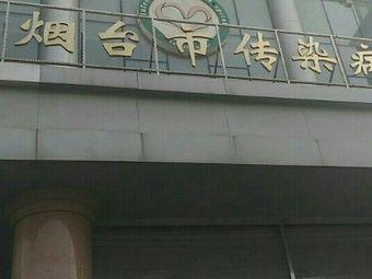 烟台市传染病医院