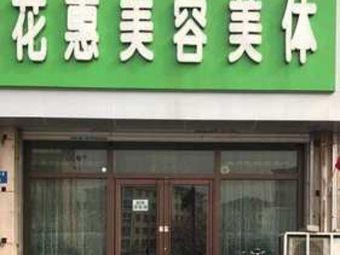 花惠美容养生会馆(开发区店)