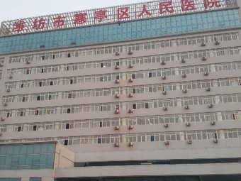 潍坊市寒亭区人民医院