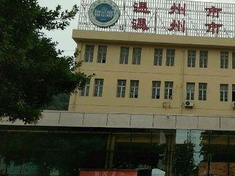 肿瘤医院第五医院