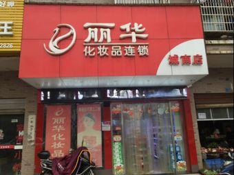丽华化妆品(南站店)