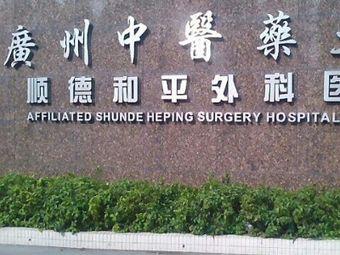顺德和平外科医院